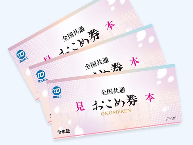 お米券 2万円分