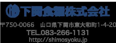 下関食糧株式会社