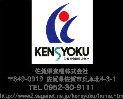 佐賀県食糧株式会社