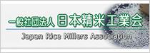 一般社団法人日本精米工業会サイトへ