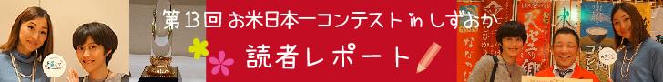 13回 お米日本一コンテスト in しずおか レポート
