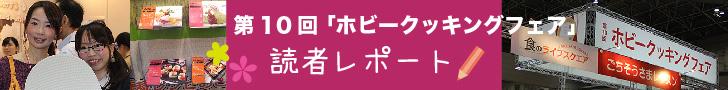 第10回「ホビークッキングフェア」読者レポート
