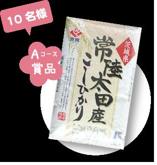28年産 茨城県常陸太田産コシヒカリ(5kg)