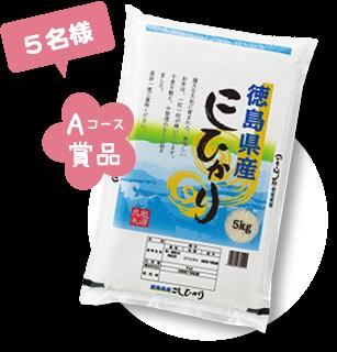 29年産(新米)徳島県産コシヒカリ(5kg)