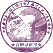 ふるさとメシ File No.6