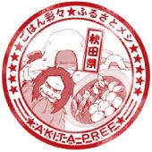 ふるさとメシ File No.8