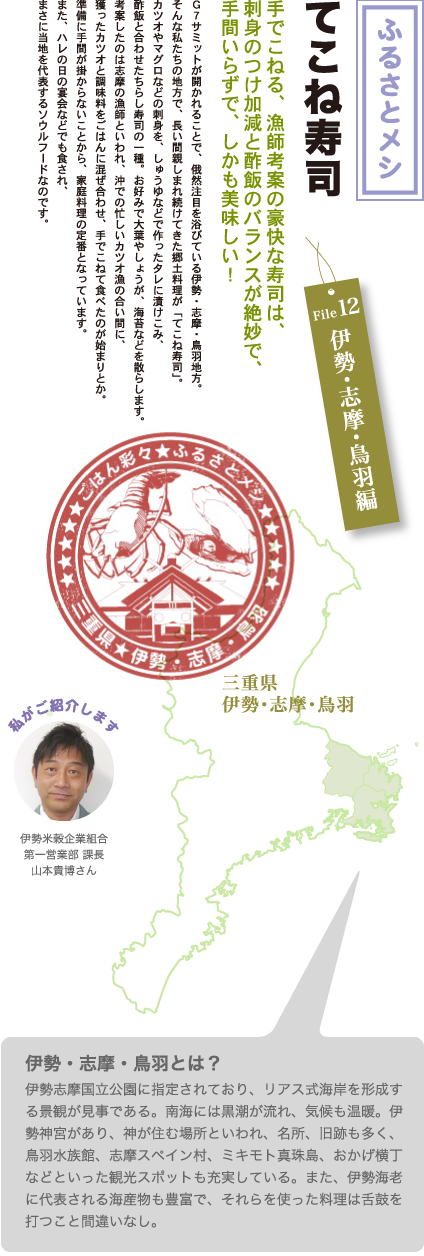 File.12 てこね寿司  伊勢・志摩・鳥羽地方
