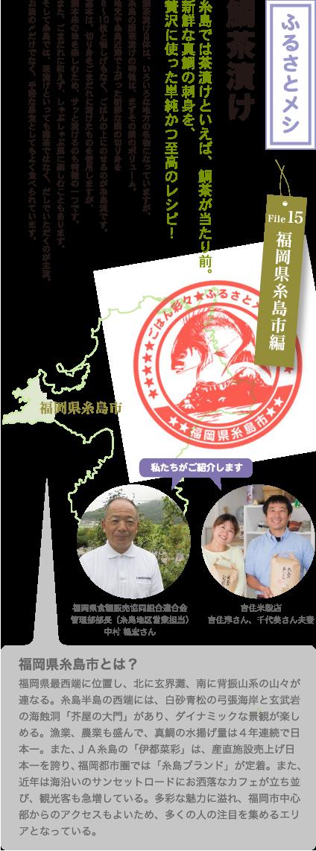 File15 福岡県糸島市編 鯛茶漬け