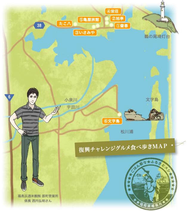 淡路島牛丼食べ歩きMAP