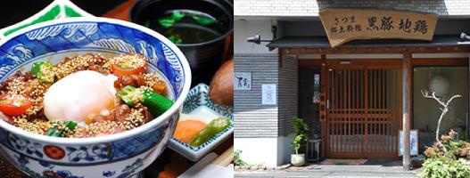 おすすめ名店の料理写真