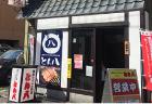 ③とん八 新潟駅前本店