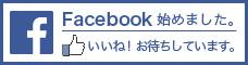 Facebook始めました。いいね!お待ちしてます。