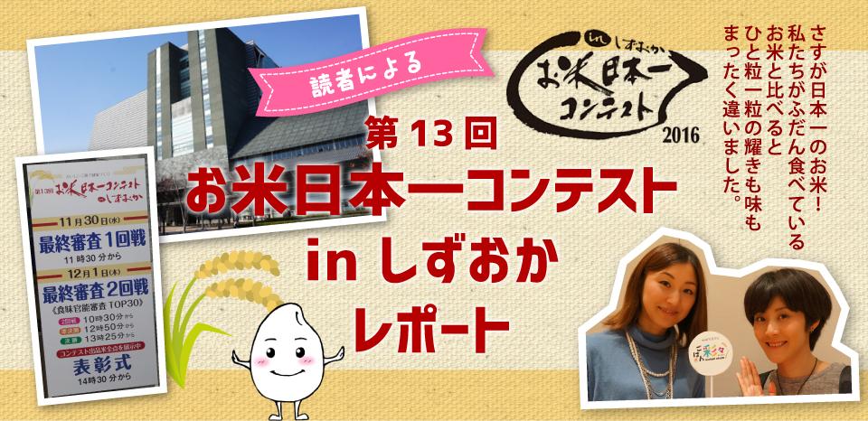 第13回お米日本一コンテストin しずおかレポート