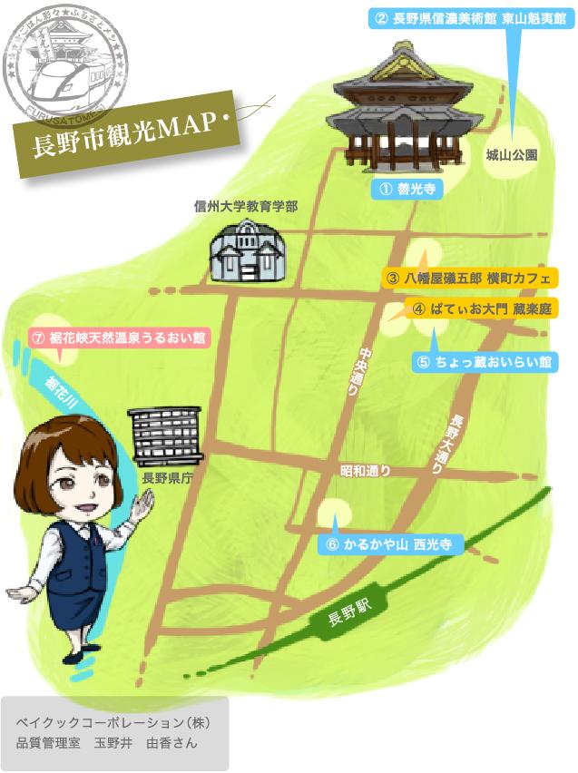 長野市観光MAP