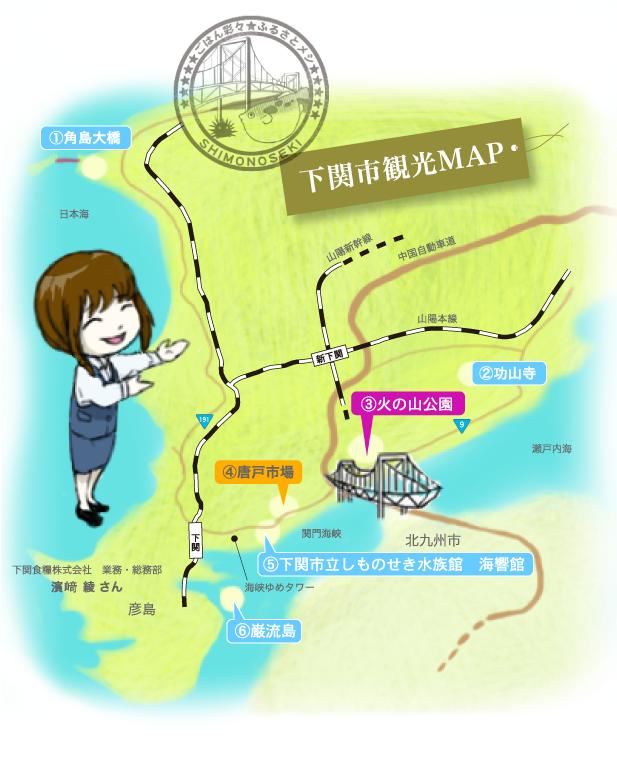 下関市観光MAP