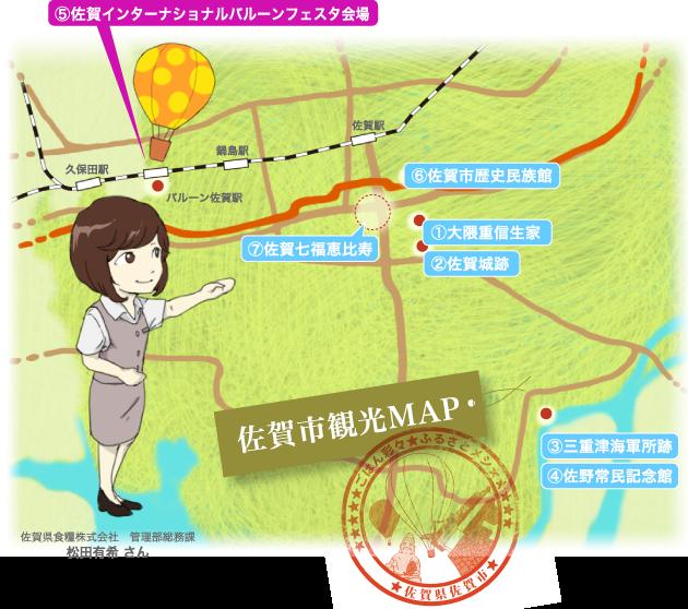 佐賀市観光マップ
