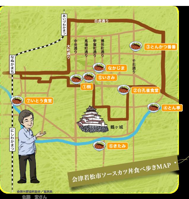 会津若松市ソースカツ丼食べ歩きMAP