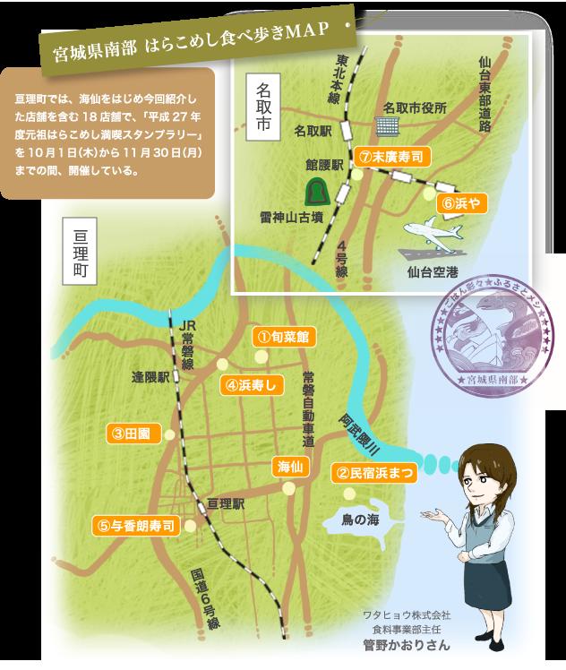 宮城県南部 はらこめし食べ歩きMAP