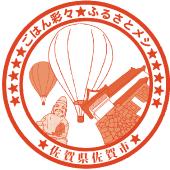 ふるさとメシ File No.3