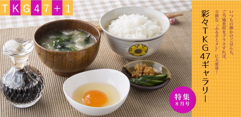 特集8月号 いつもの卵がけごはんも、ご当地食材をプラスすれば、立派な〝ふるさとメシ〟に大変身!彩々TKG47ギャラリー
