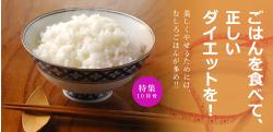 【10月号】ごはんを食べて、正しいダイエットを!