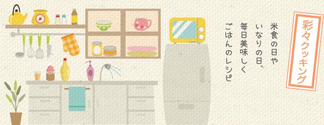 彩々クッキング 米食の日やいなりの日、毎日美味しくごはんのレシピ