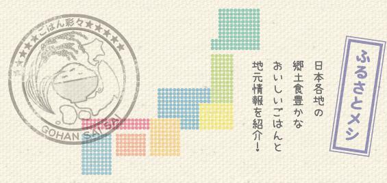 日本各地の郷土食豊かなおいしいごはんと地元情報を紹介!