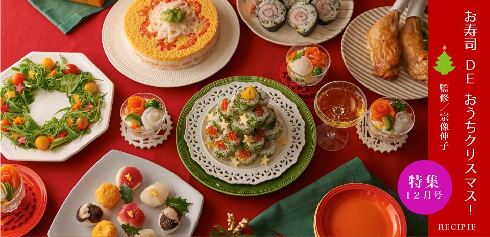 お寿司 DE おうちクリスマス!