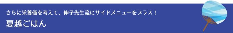 さらに栄養価を考えて、伸子先生流にサイドメニューをプラス!夏越ごはん
