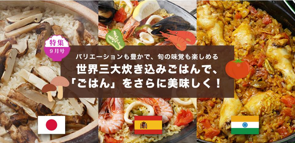 バリエーションも豊かで、旬の味覚も楽しめる世界三大炊き込みごはんで、「ごはん」をさらに美味しく!