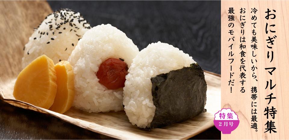 おにぎりマルチ特集 冷めても美味しいから、携帯には最適。おにぎりは和食を代表する最強のモバイルフードだ!