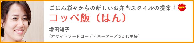 ごはん彩々からの新しいお弁当スタイルの提案!コッペ飯(はん) 増田知子 (本サイトフードコーディネーター/30代主婦)