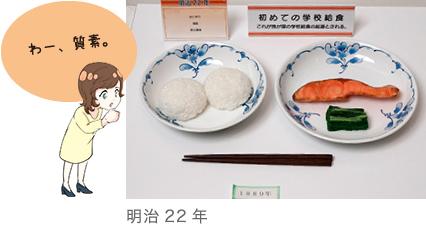 昭和22年の学校給食(質素)