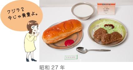 昭和27年の学校給食(クジラが出されている)