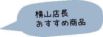 横山店長おすすめ商品