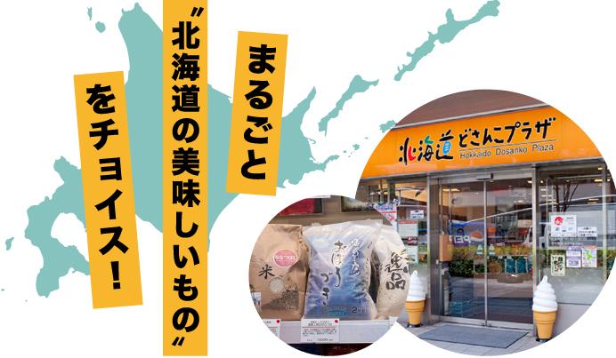 まるごと北海道の美味しいものをチョイス!