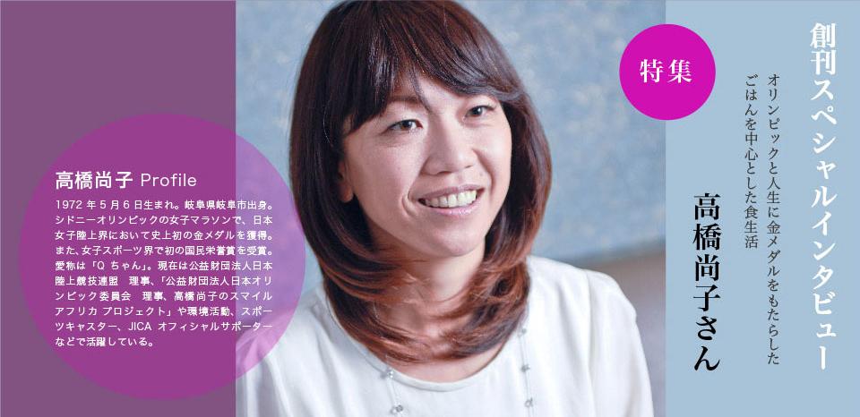 創刊スペシャルインタビュー オリンピックと人生に金メダルをもたらしたごはんを中心とした食生活 高橋尚子さん