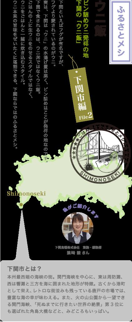 ふるさとメシ「ウニ飯」ビン詰めウニ発祥の地 下関の「ウニ飯」 下関市編 File.2