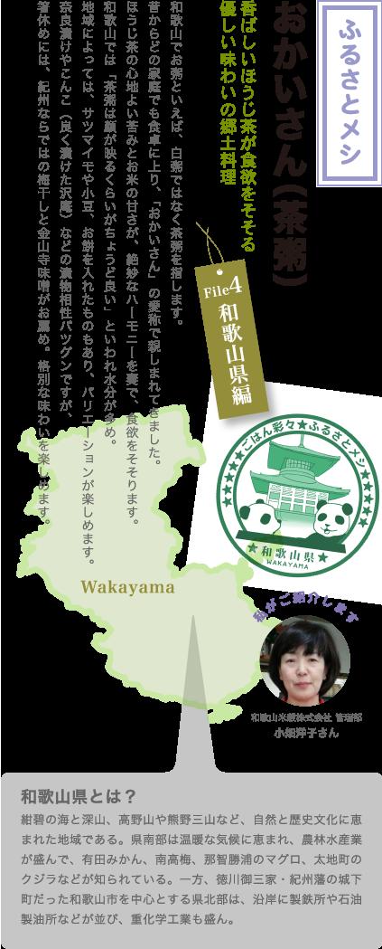 ふるさとメシ File.4 おかいさん(茶粥)