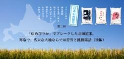 日本お米紀行第二回 日本お米紀行 第二回「ゆめぴりか」でブレークした北海道米。 寒冷で、広大な大地ならでは苦労と挑戦秘話(後編)