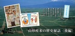 山形産米の歴史秘話 米どころ・山形、つや姫のブランド戦略を検証する(後編)