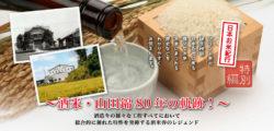 酒米・山田錦80年の軌跡! 酒造りの様々な工程すべてにおいて総合的に優れた特性を発揮する酒米界のレジェンド