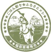 福島県相馬市