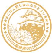 File.18 大村寿司