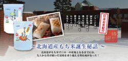【1月号】 北海道産もち米誕生秘話